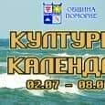4 юли Откриване на поморийски летни празници Концерт...